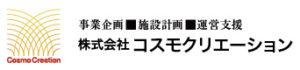 株式会社コスモクリエーション